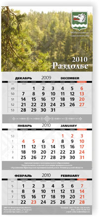 Календарь трио